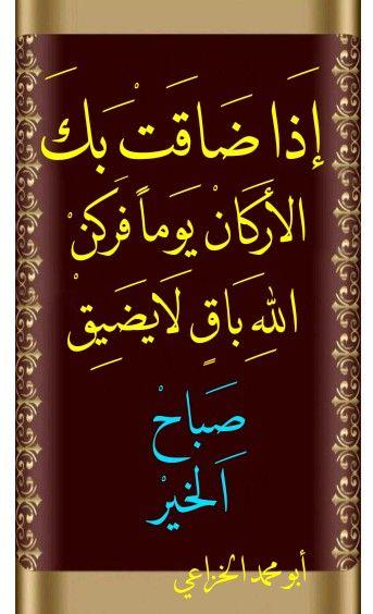 Pin By عواطف الغوثي On صباح الخير Calligraphy Arabic Calligraphy