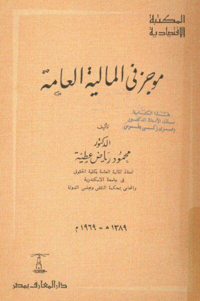 موجز في المالية العامة محمود رياض عطية إضغط هنا لتحميل الكتاب فكر Blog Posts Books Blog