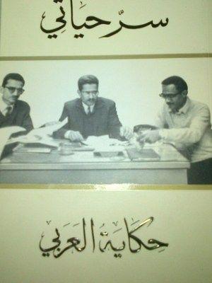 تحميل كتاب سر حياتي Pdf كامل Ebook Arabic Books Ebook Pdf