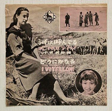 ep 7 vinyl single フランス映画 河は呼んでいる 主題歌 中原美紗緒 イタリア映画 どうにかなる 主題歌 ニーノ ロータ king records 映画 フランス映画 音楽