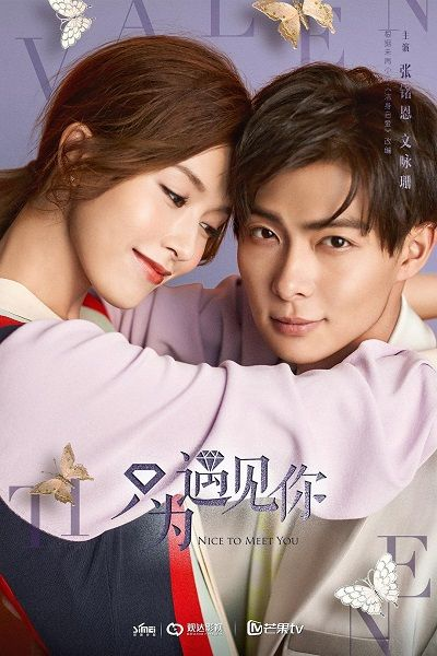 The Top 11 Most Romantic Chinese Dramas Nice To Meet Drama Romantic Drama