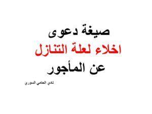 صيغة دعوى اخلاء لعلة التنازل عن المأجور نادي المحامي السوري Arabic Calligraphy Calligraphy