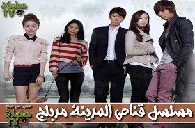 مسلسلات تيفي مسلسل قناص المدينة مدبلج الحلقة 30 Qanas Almadina Ep Korean Tv Series Tv Series Movie Posters