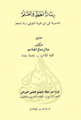 رسالة الخط والقلم المنسوبة لابن قتيبة تحقيق حاتم الضامن Pdf Pdf Books Arabic Calligraphy