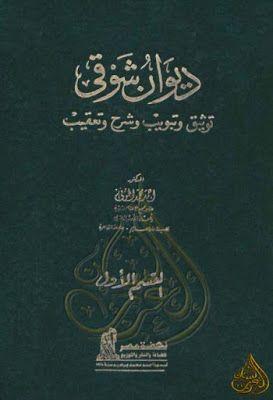 ديوان شوقي أحمد الحوفي Pdf Free Pdf Books Books Pdf Books