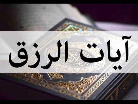 سورة الفاتحة و آيات الرزق كل آية مكررة 3مرات رقية قوية بإذن الله Youtube Quran Youtube Islamic Quotes