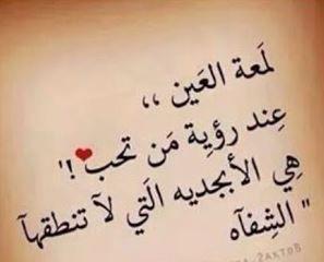 اقوال وحكم عن العين امثال وحكم عن العين الحسودة Arabic Calligraphy Calligraphy Photo