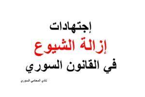 اجتهادات إزالة الشيوع في القانون السوري Doc Pdf Arabic Calligraphy