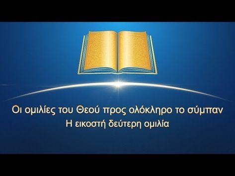 Αστραπή της Ανατολής, η Εκκλησία του Παντοδύναμου Θεού δημιουργήθηκε λόγω της εμφάνισης και του έργου του Παντοδύναμου Θεού, της Δευτέρας Παρουσίας του Ιησού Χριστού, του Χριστού των εσχάτων ημερών. Απαρτίζεται από όλους εκείνους που αποδέχονται το έργο του Παντοδύναμου Θεού κατά τις έσχατες ημέρες κι έχουν κυριευτεί και λυτρωθεί από τα λόγια Του.  #άγιο_πνεύμα #Χριστιανισμός #αγιότητα #Πνευματικες_Ομιλίες #Πνευματικες_Ομιλίες #Μεγάλη_Τετάρτη #Αγία_Γραφή #αιωνια_ζωη