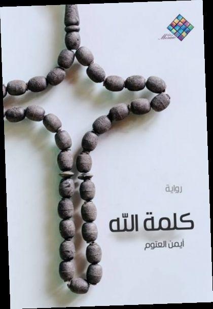 Ebook Pdf Epub Download كلمة الله By أيمن العتوم V 2020 G