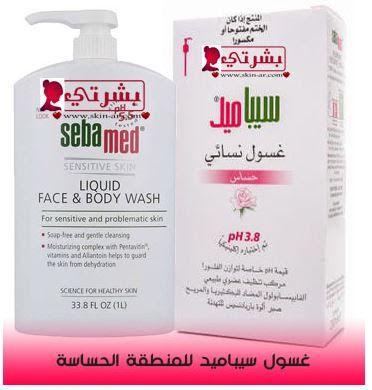 مجلة بشرتي غسول سيباميد للمنطقة الحساسة جميع أسراره Body Wash Sebamed Face And Body
