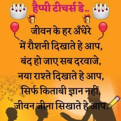 Teachers Shayari And Teachers Day Shayari In Hindi Guru Shayari In 2020 Best Teacher Quotes Quotes On Teachers Day Teachers Day