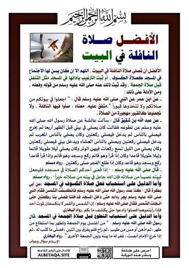 نتائج البحث صلاة التطوع موقع البطاقة الدعوي Quran Tafseer Islamic Qoutes Ramadan