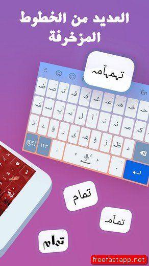 تحميل تطبيق لوحة المفاتيح تمام العربي Tamam Arabic Keyboard مصمم للعرب Https Freefastapp Net Android Apps Tam Arabic Keyboard Android Apps Free Android Apps