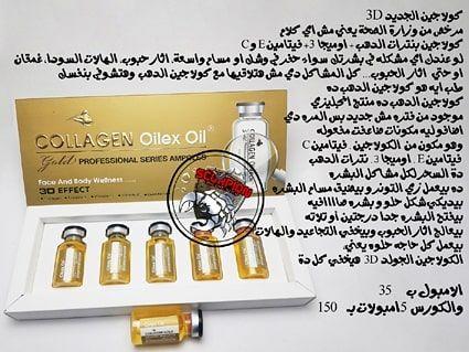 كولاجين بنترات الدهب الاصلي الامبول ب35 والكورس 5 أمبولات ب150 جنيه Collagen Oils