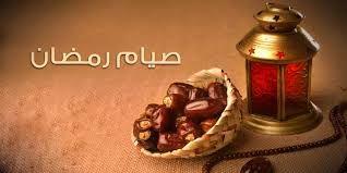 أعذار الفطر في رمضان وقضاء الصيام Food Condiments