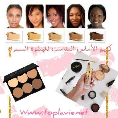 كيفية العناية و اختيار الوان المكياج البشرة الحنطية ذهبية Colorful Makeup Choose Makeup Makeup