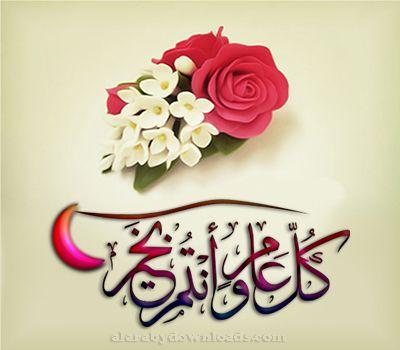 بطاقات عيد الفطر المصورة 2019 كروت تهنئة وبطاقات معايدة بعيد الفطر المبارك Eid Al Fitr Crown Jewelry Cards Eid Al Fitr