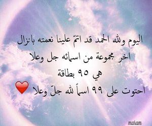 تصميمي اسماء الله الحسنى ولله الاسماء الحسنى Et اسماء الله Islamic Quotes Quran We Heart It Allah
