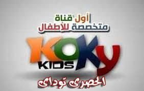 تردد قناة كوكى كيدز 2020 Koky Kids على النايل سات احدث تردد لقناة الاطفال Real Madrid Tv Kids Tv Sport