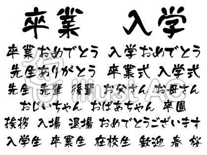手書き筆文字で 卒業おめでとう フリー素材でお祝いメッセージをデザインできる ころえもんカフェ 文字 卒業おめでとう 筆文字