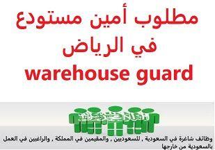 وظائف شاغرة في السعودية وظائف السعودية مطلوب أمين مستودع في الرياض Warehou Warehouse Guard Incoming Call Screenshot