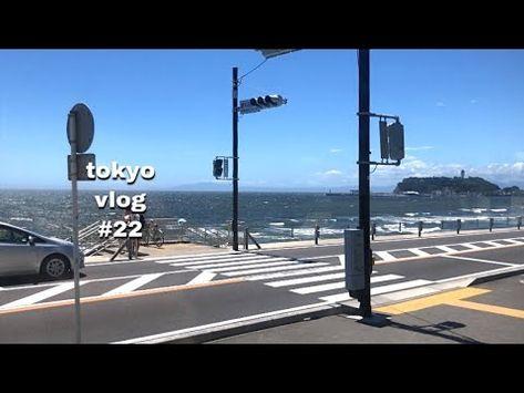 (ENG/JP)도쿄 일상 브이로그 #22 | 일본 직장인 일상 (한여름의 가마쿠라, 일본인 친구와 함께한 8월 연휴 일상, 카페 투어는 덤) - YouTube
