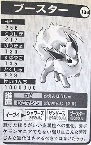 ポケモン 剣 盾 サンダース