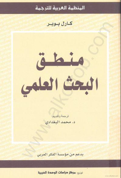 تحميل كتاب منطق البحث العلمي Pdf برابط مباشر Research Pdf Physics Entertaining