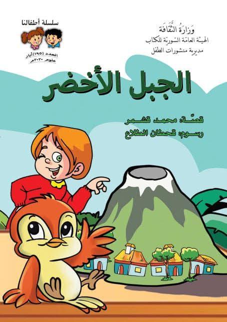 قصة الجبل الاخضر قصة مصورة للاطفال من سلسلة اطفالنا Comics Peanuts Comics Art