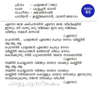 Pin On Malayalam Song Lyrics