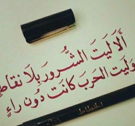 Pin By King Hunter On عبارات وخواطر Calligraphy Arabic Calligraphy