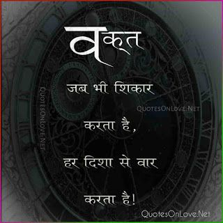 Motivational Status In Hindi 2 Line Motivational Status Hindi Shayari Quotes On Love In Hindi Quotesmo Motivational Quotes Life Truth Quotes Picture Quotes