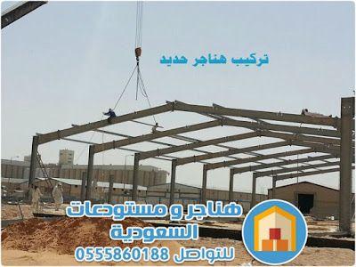 هناجر و مستودعات السعودية تركيب هناجر حديد مستودعات المصانع والمخازن في الري Basketball Court Installation Iron