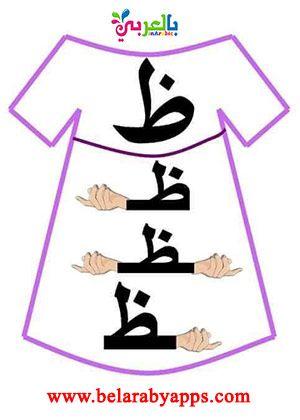 أشكال الحروف العربية حسب موقعها من الكلمة مواضع الحروف للاطفال بالعربي نتعلم Arabic Alphabet For Kids Learn Arabic Alphabet Arabic Alphabet Letters