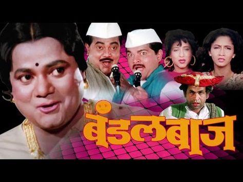 ब डलब ज मर ठ च त रपट Bandalbaaz Marathi