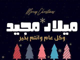 صور عيد الميلاد المجيد 2021 تهنئة بعيد الميلاد المجيد Merry Christmas Christmas Image Calm Artwork