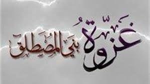 غزوة المريسيع Arabic Calligraphy Calligraphy