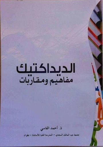 كتاب مقدمة في نظرية الحلقات والحقول Pdf الرياضيات بالمغرب Math Maroc Probability Calligraphy