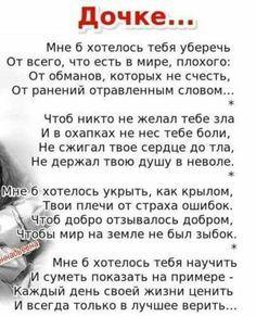 Kartinki Po Zaprosu Kak Horosho Kogda Est Doch Stihotvorenie Mum Book Inspirational Quotes Motivation Love Poems
