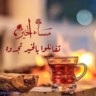 صور مساء الخير Good Evening Greetings Good Evening Morning Blessings