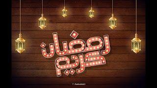 أجمل صور و خلفيات رمضان 2020 Top4 Neon Signs Neon Wallpaper