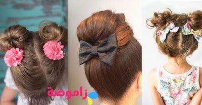 تسريحات شعر للبنات الصغار جديدة وسهلة وأنيقة 2020 In 2020 Girls Hairstyles Easy Girl Hairstyles Hair Styles