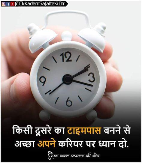 इसी तरह बेहतरीन मोटिवेशनल और रोचक पोस्ट हर रोज़ पढ़ने के लिए हमारे पेज को अभी फ़ॉलो करें. #ias #ips #success #hindi #motivation #quotes