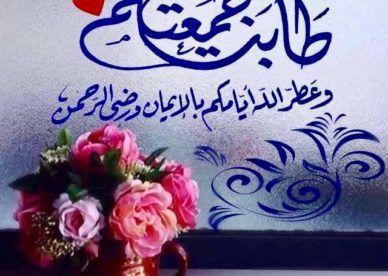 صور طابت جمعتكم عالم الصور Image Art Arabic Calligraphy