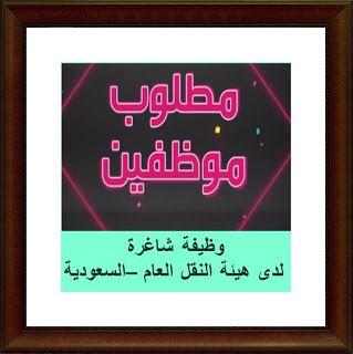 86 وظيفة شاغرة لدى هيئة النقل العام السعودية Neon Signs Calm Artwork Neon
