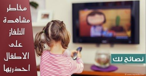 مخاطر مشاهدة التلفاز على الأطفال Tv Kids