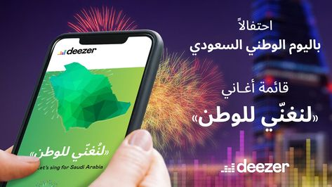ديزر تدعو السعوديين للتعبير عن حبهم للمملكة عبر الموسيقى ديزر تدعو السعوديين للتعبير عن حبهم للمملكة عبر المو Galaxy Phone Samsung Galaxy Phone Samsung Galaxy