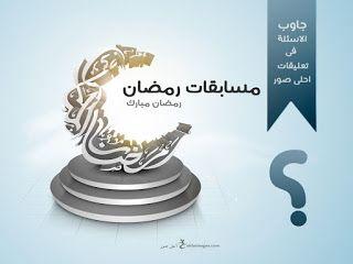مسابقات رمضان 2020 اختبر معلوماتك مع مسابقة رمضانيات واربح معنا Ramadan Ramadan Kareem Birthday Cards