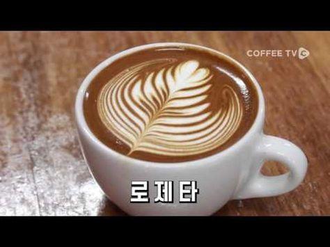 보면 볼수록 빠져드는 커피 라떼아트 영상들 Awesome Satisfying Latte Art Compilation Youtube 라떼아트 커피 아트 라떼